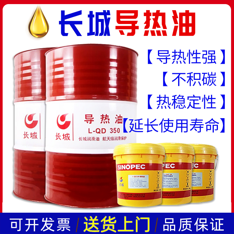 Great Wall thermal oil QD350 high-temperature grease mezzanine boiler reactor mold temperature machine heat transmission oil 320 solar energy