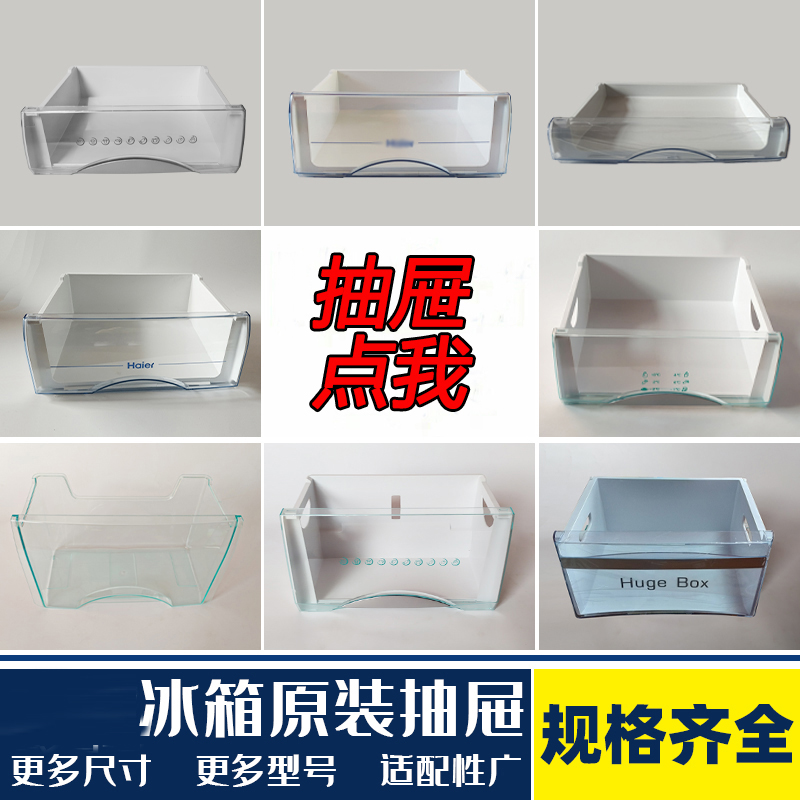 Suitable for Haier refrigerator drawers Refrigeration refrigeration accessories original universal bcd176 196 215 186 206