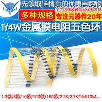 Metal film resistor element 1% five-color ring 1K 2K 10K 4 7K 5 1K 10 Ohms 100K 2 2 1M