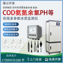 On-line sewage COD ammonia nitrogen monitor Suspended solids pH Residual chlorine Hardness Turbidity Dissolved oxygen total phosphorus total nitrogen detector