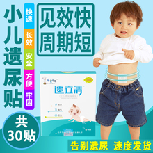 Enuresis plaster anti wetting bed artifact for children, children, old people, adult bed wetting patch