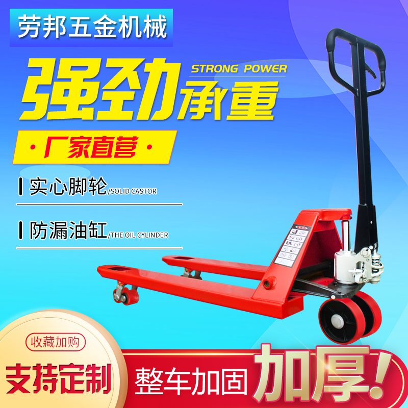 Laubang manual truck hydraulic reactor high machine 2 tons 3 tons 5 tons 託 cattle loading and unloading truck cylinder trolley