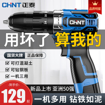 Chint hand drill rechargeable hand drill Lithium electric drill electric screwdriver pistol drill multifunctional household tools electric rotary