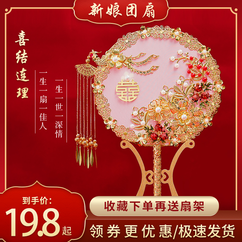Ancient wind knot wedding group fan bride fan finished show dress happy fan out graft hand holding flower diy material bag