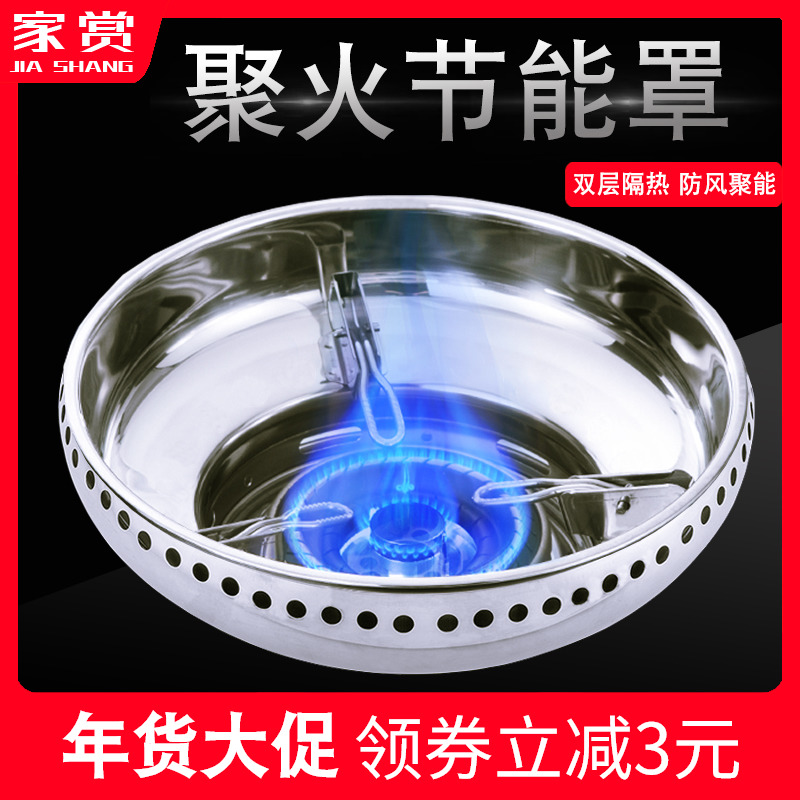 Poly-fire energy-saving cover Household stainless steel general-purpose gas furnace wind-proof energy-saving 竈 air shield