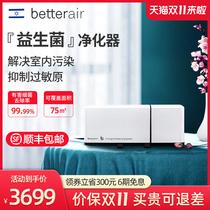 Bea 唿-absorbing betterair probiotic air purifier dust mites home second-hand smoke pet sterilization bedroom