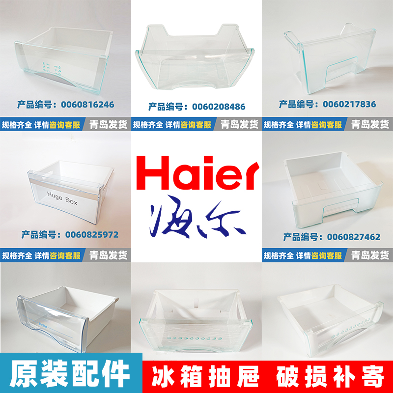 Suitable for Haier refrigerator drawer original frozen drawer refrigerated fruit and vegetable box bcd-plastic box accessories universal
