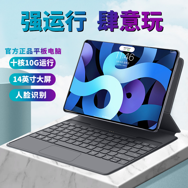 Official authentic tablet 14-inch 2-in-1 2020 new ipad Xiaomi pie full Netcom 5G Samsung screen 14-inch learning machine game dedicated Huawei line Apple student fruit tablet