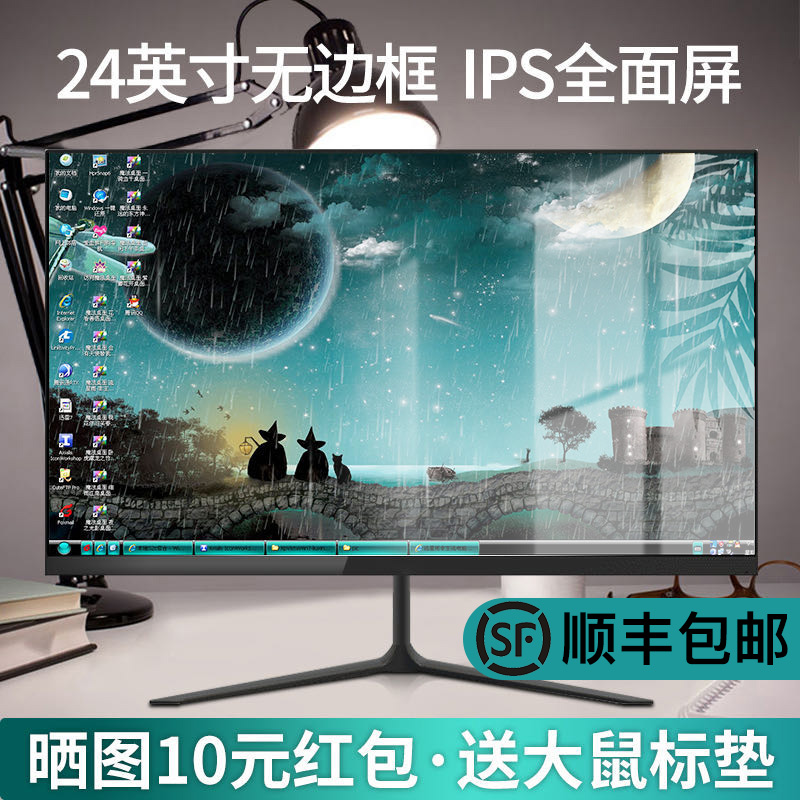 The 24-inch monitor 2k face-to-face HD borderless eye protection computer monitors the 144hz display screen ips