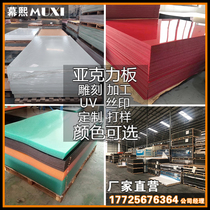 High-transparent red yellow black blue and blue-green tan translucent large plate matte lyphosphor large thick plate custom