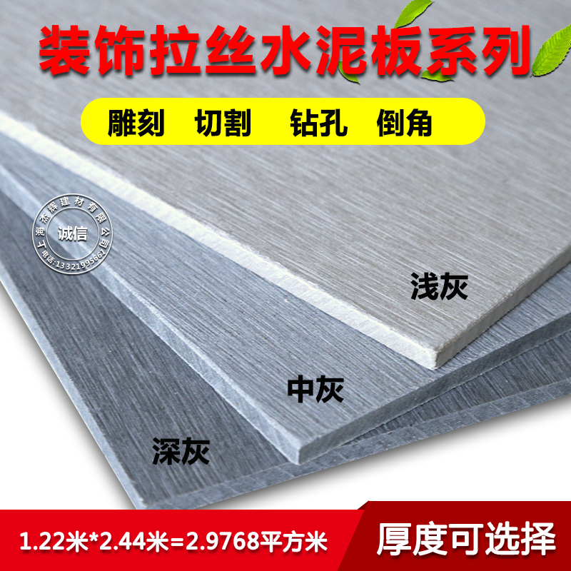 Decorative clear water wire cement slab wall wall suspension ceiling pressure fire-resistant water board fiber 巖 background wall panel