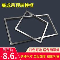 Integrated ceiling conversion frame Flat lamp bath bar transfer frame open and dark aluminum alloy border 300x300x600