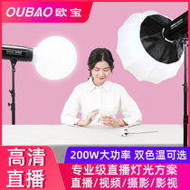 Opel OB-200w two-color temperature LED camera video camera film photo complement light solar live television lamp