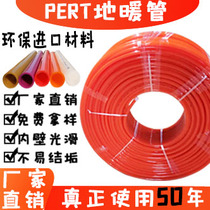 Shanghai Dayfeng geothermal tube double-layer oxygen-blocking tube geothermal tube 4 minutes 20 tubes 16 tubes 25 tubes PERT home installation underwater heating