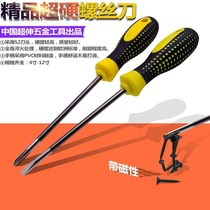 Boutique commonly used screwdriver cross word super hard screwdriver plum word mouth starter specifications complete factory direct sales