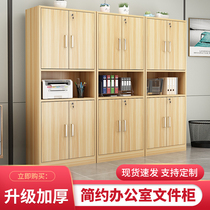 File cabinet Wooden office data cabinet Storage cabinet Floor locker File cabinet with lock bookcase Office cabinet