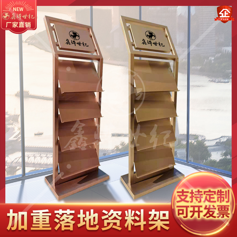 Floor-to-ceiling information rack multi-storey real estate sample house display center property brochure page-type map magazine exhibition rack