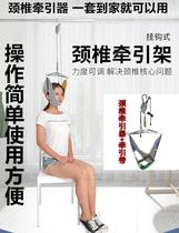 Connecter Cervical cervical tractor elongs the neck god to correct the stretch vertebral device hanging neck home