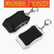 Tide good things dry Ding mini key fog solar action power multi-function mobile charge
