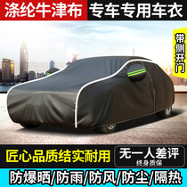 Car clothes Car cover Sun protection rain insulation dustproof shading special thickened four-season universal car cover full cover