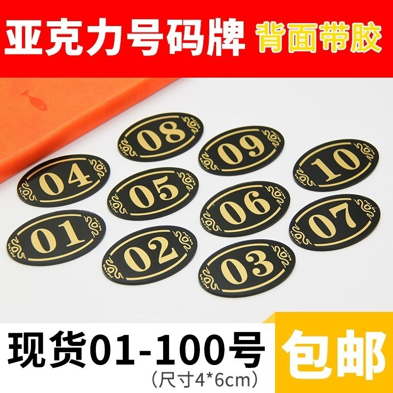 Seat network curry paste number table brand net door sauna bag seat number digital cabinet dining room office seat