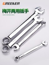 Green Lin Mei open two-use wrench open wrench tool 13 14 plum wrench auto repair 10mm stay wrench set