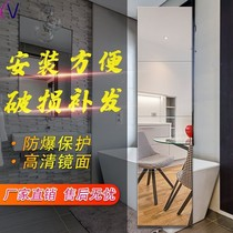 The new mirror is attached to the wall full-body mirror self-sticking floor-to-ceiling mirror home stitching dormitory student bedroom creative hanging wall