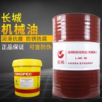 Great Wall total loss system oil L-AN32 No 46 No 100 Mechanical oil Industrial lubricating oil 68#16L200 liters