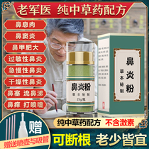 Geese do not eat grass for rhinitis for root special effect rhinitis cream Special medicine for turbinate hypertrophy for root goose rhinitis tablets