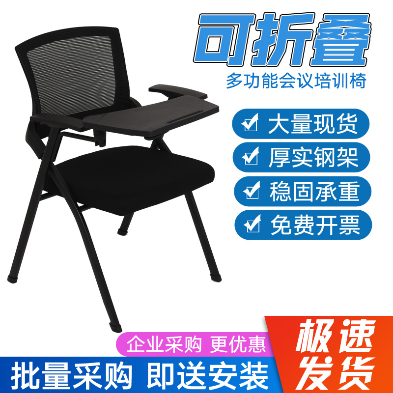 Training chair with writing board Folding training table and chair One table stool Conference room chair Student meeting chair with table board