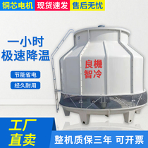 Cooling tower Cold water tower Industrial small high temperature thickened FRP round cooling tower 10T to 200T cooling tower