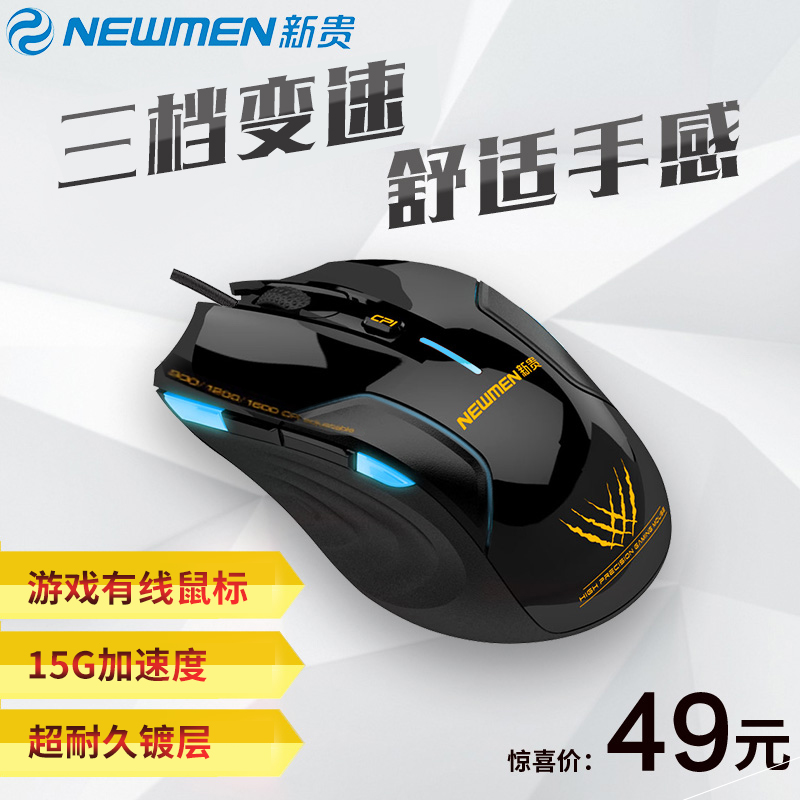 Upstart N500 desktop home office laptop LOL electric sports gaming wired mouse