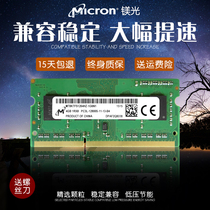 Magnesium light DDR3L 1600 4G 8g notebook memory low voltage compatible DDR3 1333