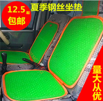 General Motors Plastic Steel Wire Seat Cushion Ventilated Van Taxi Freight Car Seat Cushion Single Cushion in Summer