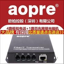 aopre oppre 4-канальный телефон оптический Терминал 1-канальный сетевой оптический терминал один 4-канальный телефон оптический терминал A0PRE-T R4P1ET