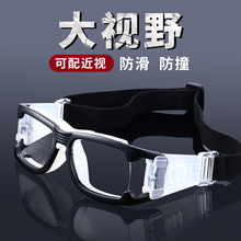 Basketball eyeglasses male sports goggles can be used for myopia eyes with special anti fog and anti collision football eyeglass frames.