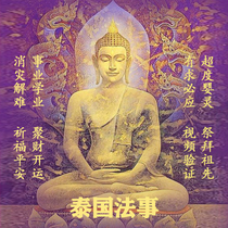 Thai Buddha card open light back to the heart to change the meaning of the super baby spirit to resolve the spiritual examination to pay off the Yin debt to make up the treasury and the joint transfer spirit