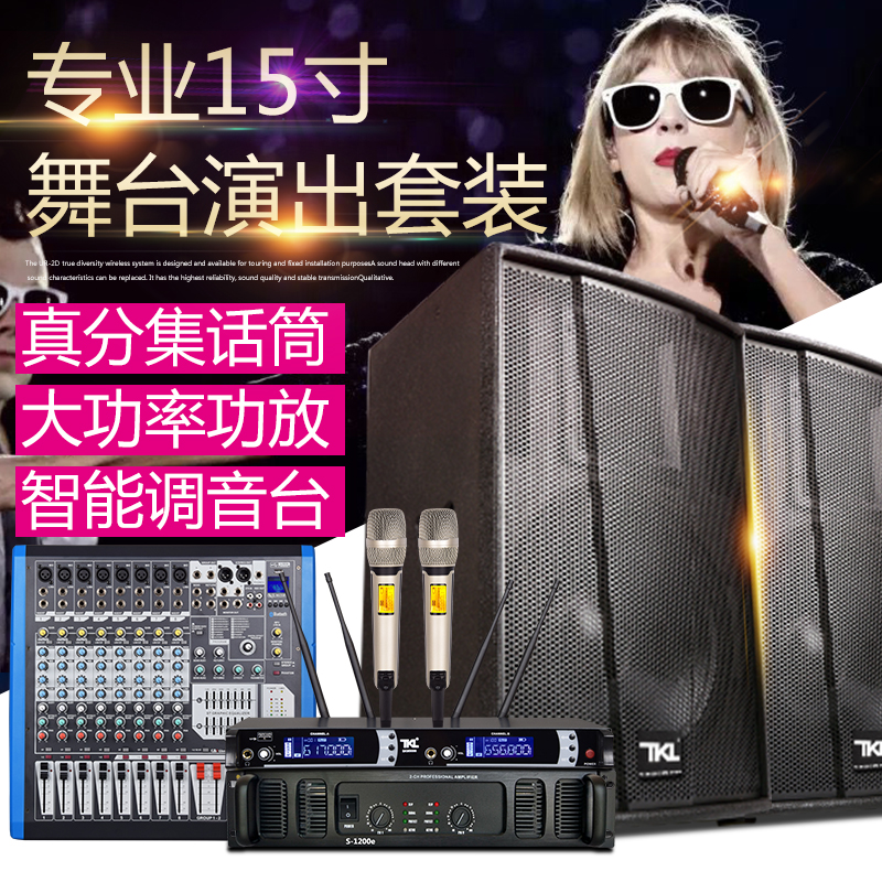 Professional Stage Audio Set F12/215 Single and Double 15-inch Outdoor Performance KTV Wedding Stage Speaker