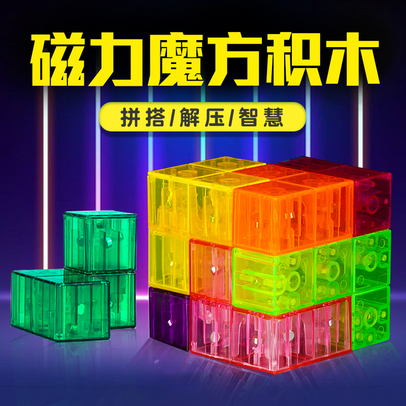 Magic Cube Building Block Toys for Early Childhood Education Students'Intelligence Assembling Instruments Boys and Girls' Variable Building Block Combination