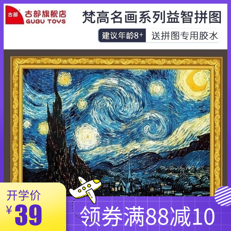 Van Gogh Star Collage 1000 Adult Glue Delivery World Famous Painting Plane Paper Adult Creative Decompression Toys