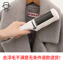 Brusher adhesive wool wool and cashmere coat special care brush clothes static removal brush removal artifact