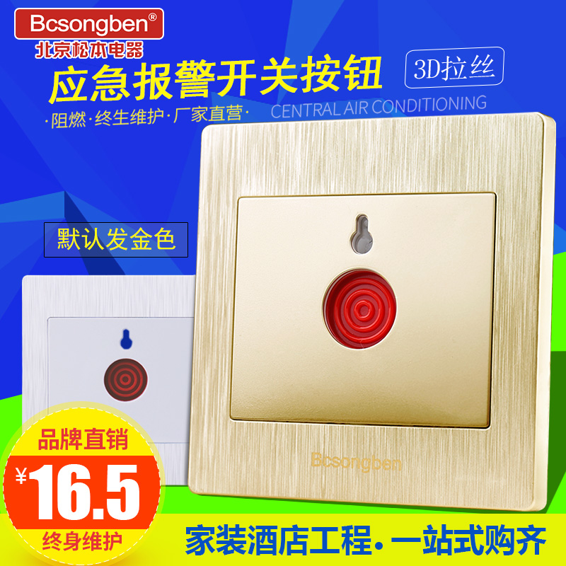 Champagne gold brushed type 86 manual fire alarm button switch SOS emergency switch emergency button