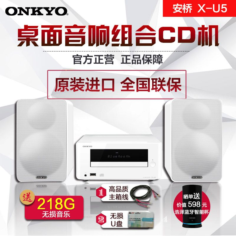 Onkyo/Onkyo X-U1X Upgrade X-U5 Mini Speaker Bluetooth Speaker CD NFC USB
