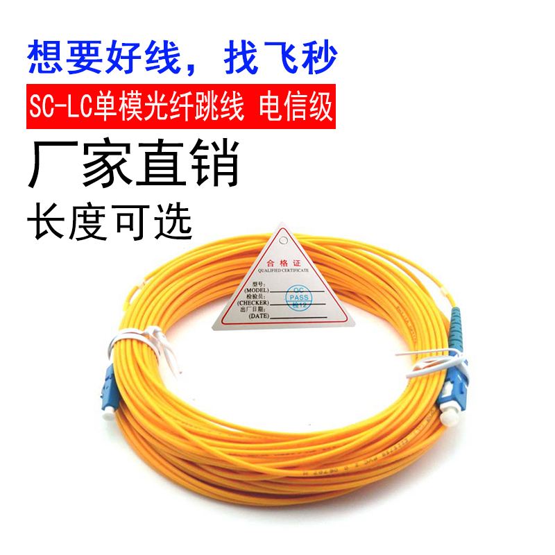 Telecommunication grade lc-sc3m single multimode fiber jumper 0.5 \ 1 \ 2 \ 3 \ 5 \ 10 \ 20 \ 25 \ 30m jumper pigtail connector size square UPC end SM optical patchcord