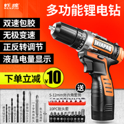Shrimp brand 12V double speed electric drill 25V lithium rechargeable drill drill multifunctional household electric screwdriver electric screwdriver