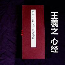 The copy of Wang Xizhis Heart Sutra is like the original