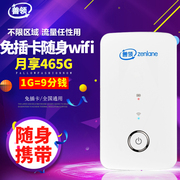 Unlimited flow of the Internet treasure artifact 4G wireless router wireless card free card good MiFi portable WiFi