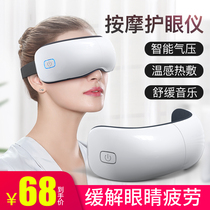 Eye Massager Eye Massager relieve eye fatigue artifact dark circles eye protector hot Eye Mask Eye Protection instrument