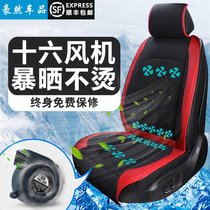 Summer car ventilation seat cushion cooling seat cushion Summer cold air breathable cooling cool pad Truck back strap fan