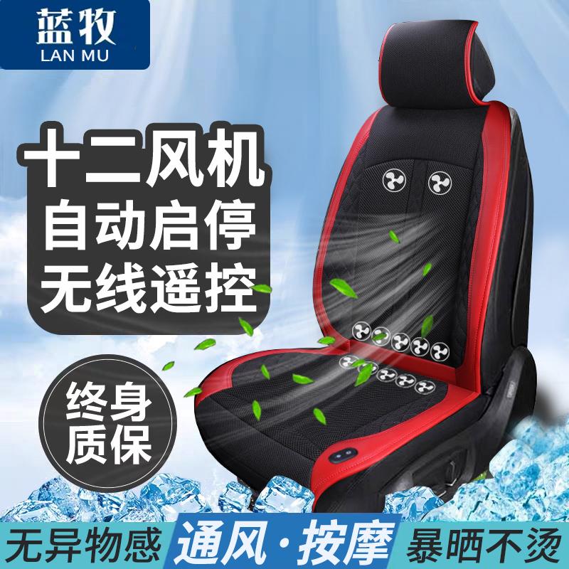 Coussin de ventilation de voiture d'été coussin frigorifique coussin d'été air froid respirant refroidissement cool pad camion arrière strap ventilateur